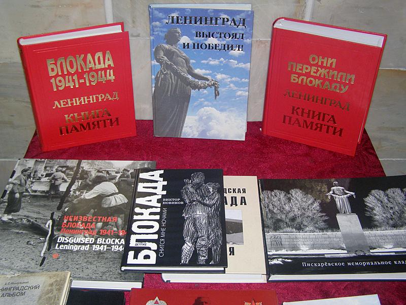 Wystawa o blokadzie Leningradu