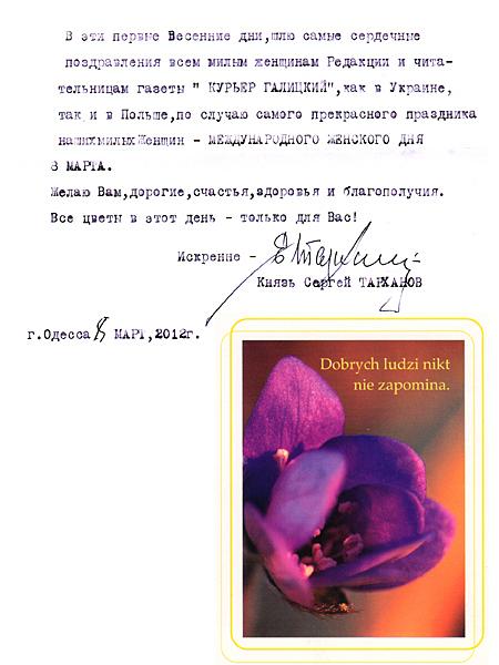 Z Odessy dla pięknej połowy Redakcji KG śle życzenia książę Siergiej Tarchanow