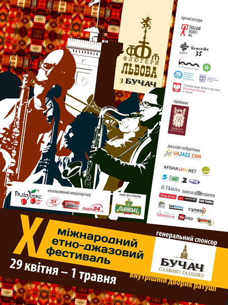 Flugery Lwowa 2012