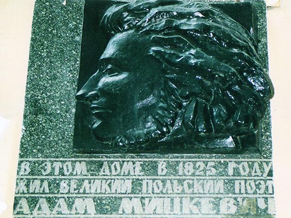 Tablica poświecona Adamowi Mickiewiczowi (Fot. Zbigniew Żyromski)