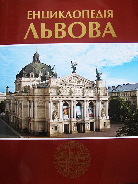 Encyklopedia Lwowa – lektura warta uwagi