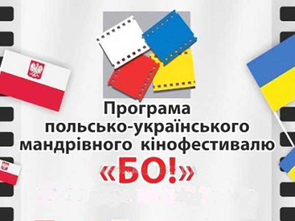 Drugi Polsko-Ukraiński Wędrujący Festiwal Filmowy BO! we Lwowie