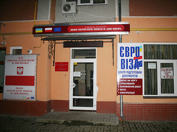 Organizacja społeczna Centrum kulturalno-oświatowe im. Adama Mickiewicza (Fot. Sabina Różycka)