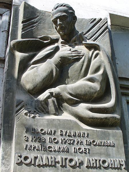 Tablica pamiątkowa Bohdana Ihora Antonycza (Fot. Konstanty Czawaga)