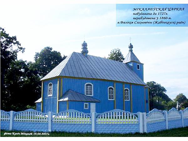 Cerkiew Św. Mikołaja Cudotwórcy, wieś Siechnowicze Wielkie (Foto © Маршал Зукoff/radzima.org)