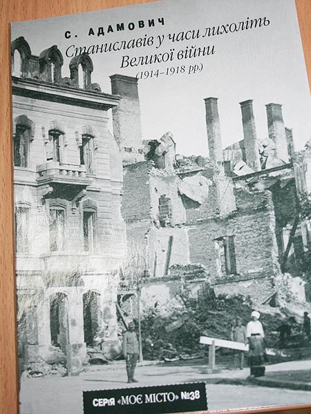 Okładka książki Sergija Adamowicza (Fot. Sabina Różycka)