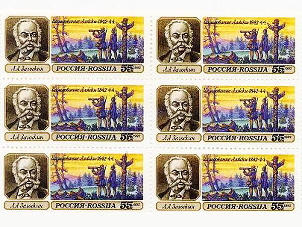Interior Alaski z kolei badał w latach 1842-1843 Wawrzyniec Zagoskin, pokazany na znaczku z 1992 r. nad Jukonem