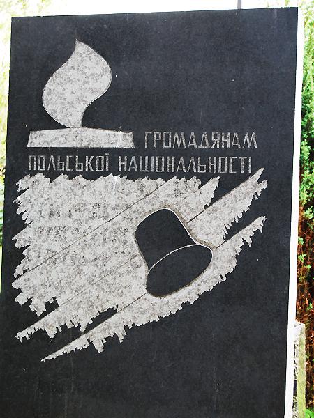 Wymazany napis na pomniku ofiarom UPA w d. Porycku, ob. Pawliwka (Fot. Konstanty Czawaga)