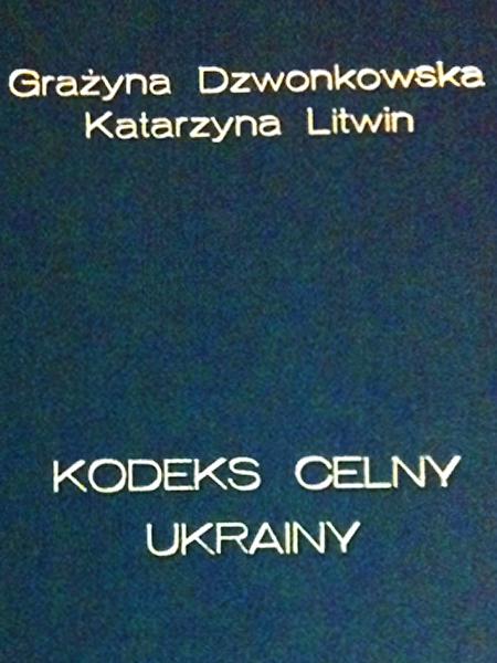 Kodeks Celny Ukrainy