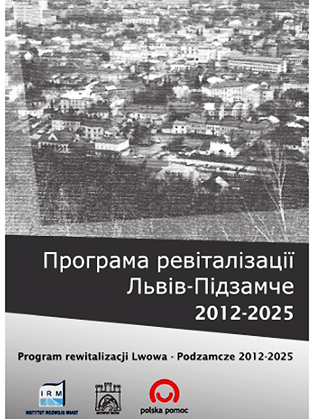 Program rewitalizacji Lwowa – Podzamcze 2012 – 2025