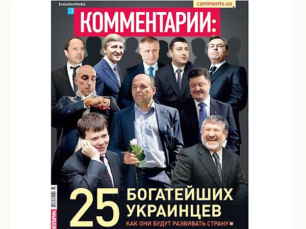 25 najbogatszych Ukraińców