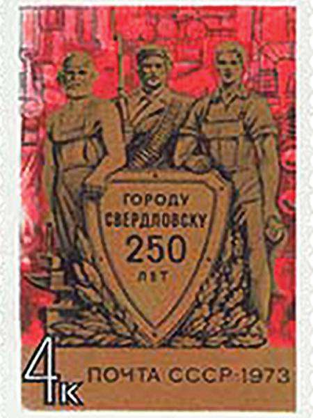 Z Carskiego Sioła  przewieziono carską rodzinę do Tobolska (znaczek wydany w 1987 r. z okazji 400-lecia miasta; następnie przesiedlono ją do Jekaterynburga, który na cześć Swierdłowa został przemianowany na Swierdłowsk (znaczek z 1973 r., wyemitowany na 250-lecie miasta). Po upadku Związku Sowieckiego powrócono do dawnej nazwy miasta (znaczek z 1998 r., wprowadzony do obiegu w związku z jego 275-leciem)