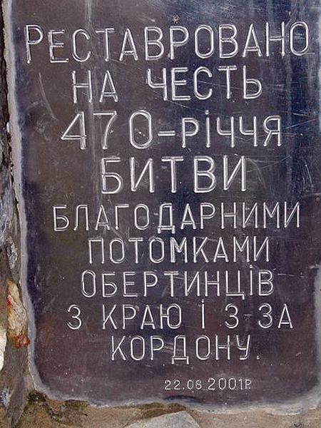Pamiątkowa tablica na miejscu bitwy (Fot. Halina Pługator)