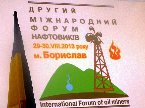 II Międzynarodowe Forum Naftowe