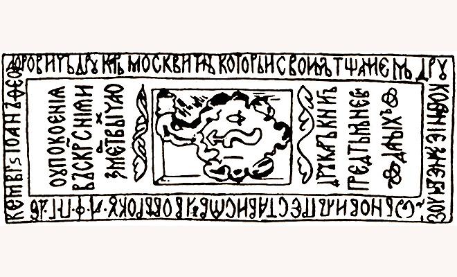 Rysunek płyty nagrobnej (Fot. litopys.org.ua)