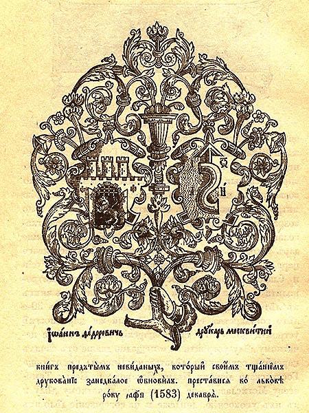 Pieczęć wydawnicza Iwana Fedorowa (Fot. expositions.nlr.ru)