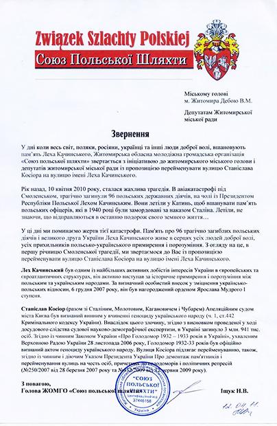 W Żytomierzu pojawi się ulica Lecha Kaczyńskiego