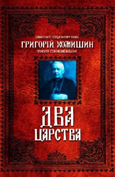 Greckokatolicki biskup Grzegorz Chomyszyn okazał się prorokiem