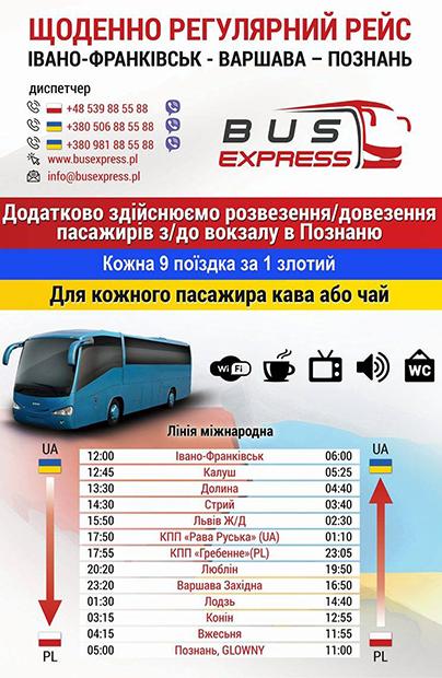 Z Iwano-Frankiwska do Warszawy i Poznania z Bus Express