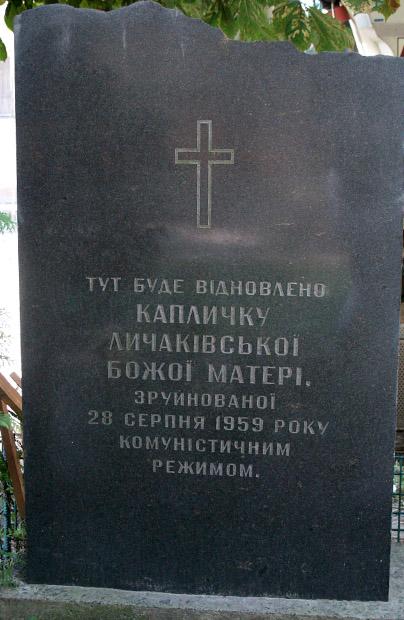 O zburzeniu kaplicy Matki Boskiej Łyczakowskiej