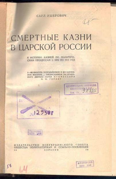 Świat polskiego kryminału w Charkowie do 1914 roku