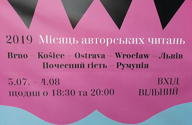 Gośćmi Miesiąca Spotkań Literackich we Lwowie będą również Polacy