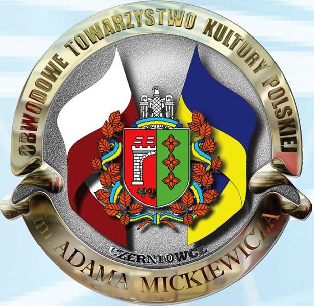 V Międzynarodowy Konkurs Młodzieżowy Polskiej Piosenki z lat 60–80. XX wieku