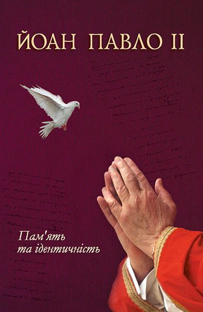 """Książkę """"Pamięć i tożsamość"""" Jana Pawła II wydano po ukraińsku"""