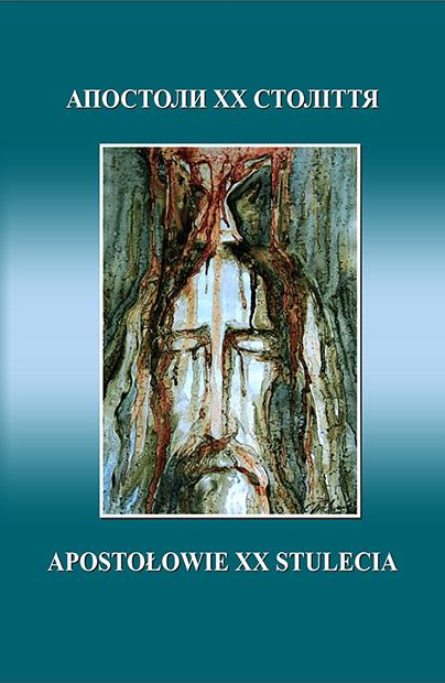Apostołowie ukraińskiej poezji ХХ stulecia