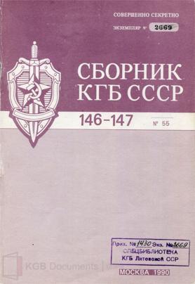Lwów oczami KGB – walka z przestępczością gospodarczą na przełomie lat 80. i 90.