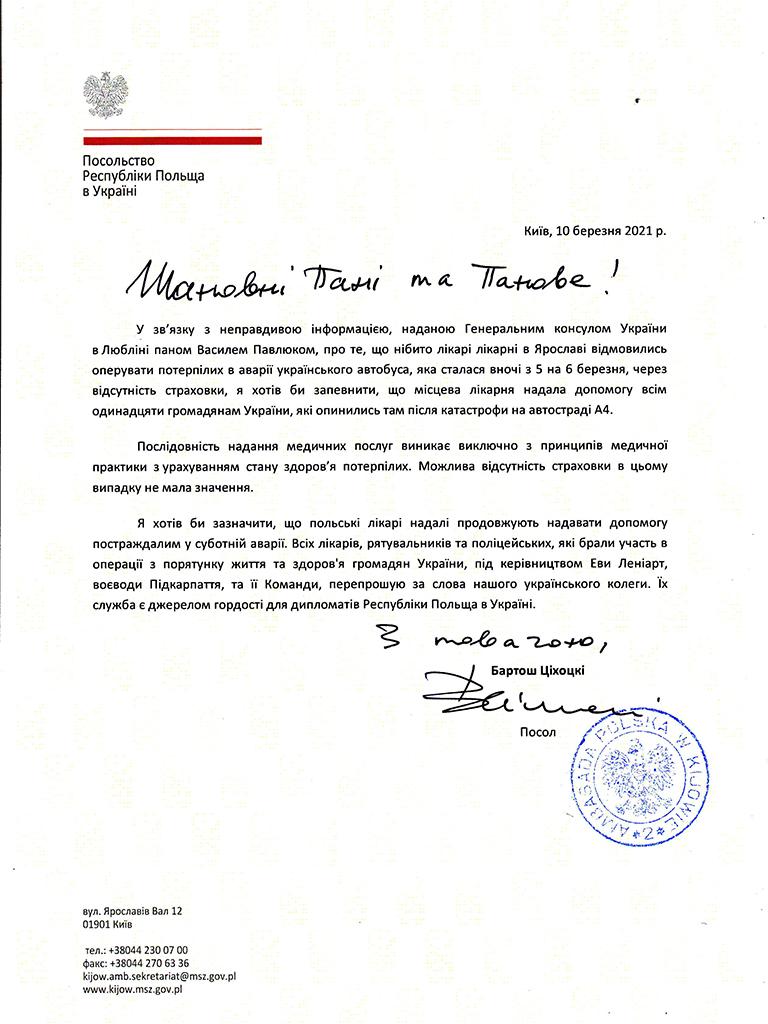 List Ambasadora Polski na Ukrainie Bartosza Cichockiego w zw. z rozpowszechnianiem przez niektóre media ukraińskie nieprawdziwych informacji konsula generalnego Ukrainy w Lublinie