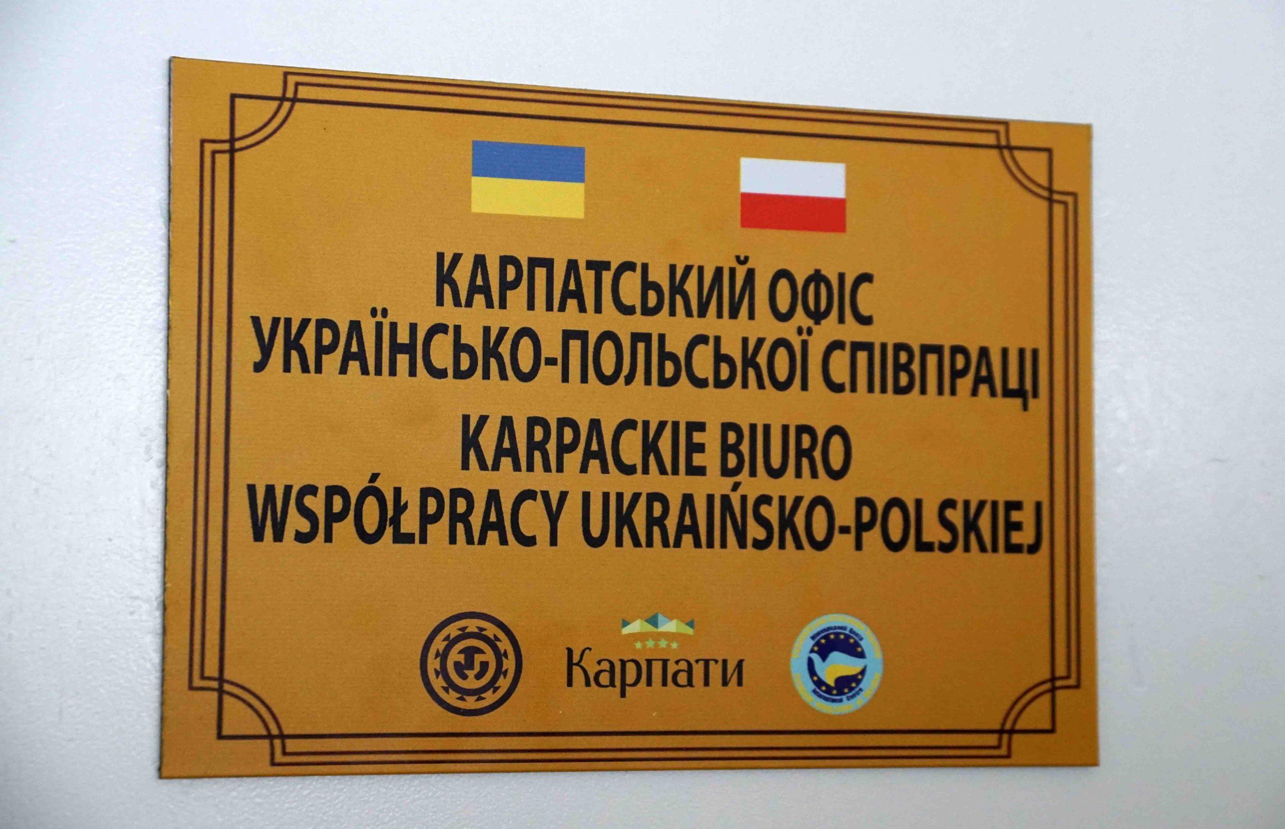 Karpackie Biuro Współpracy Ukraińsko-Polskiej