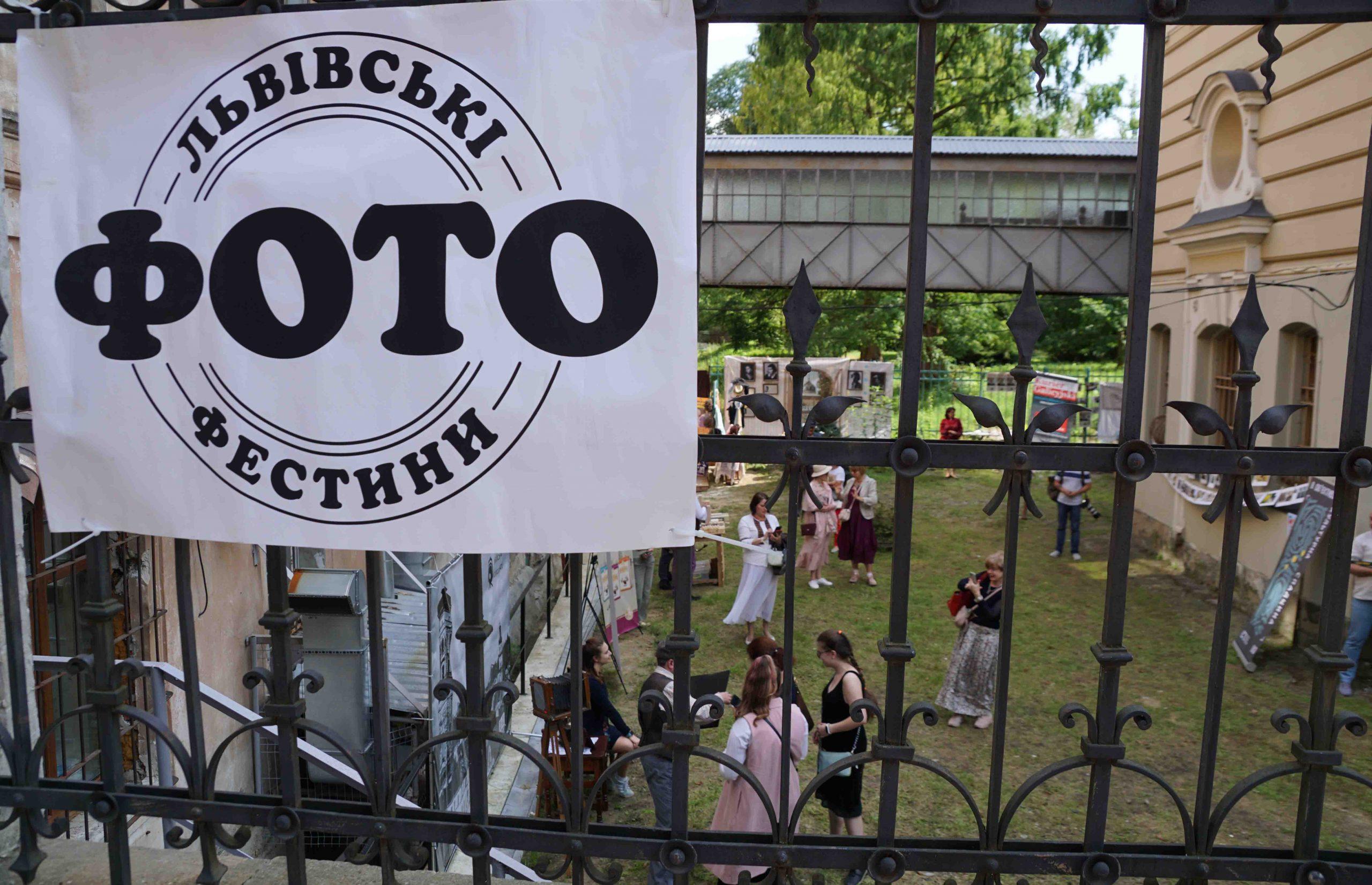 II Lwowski Festyn Fotograficzny